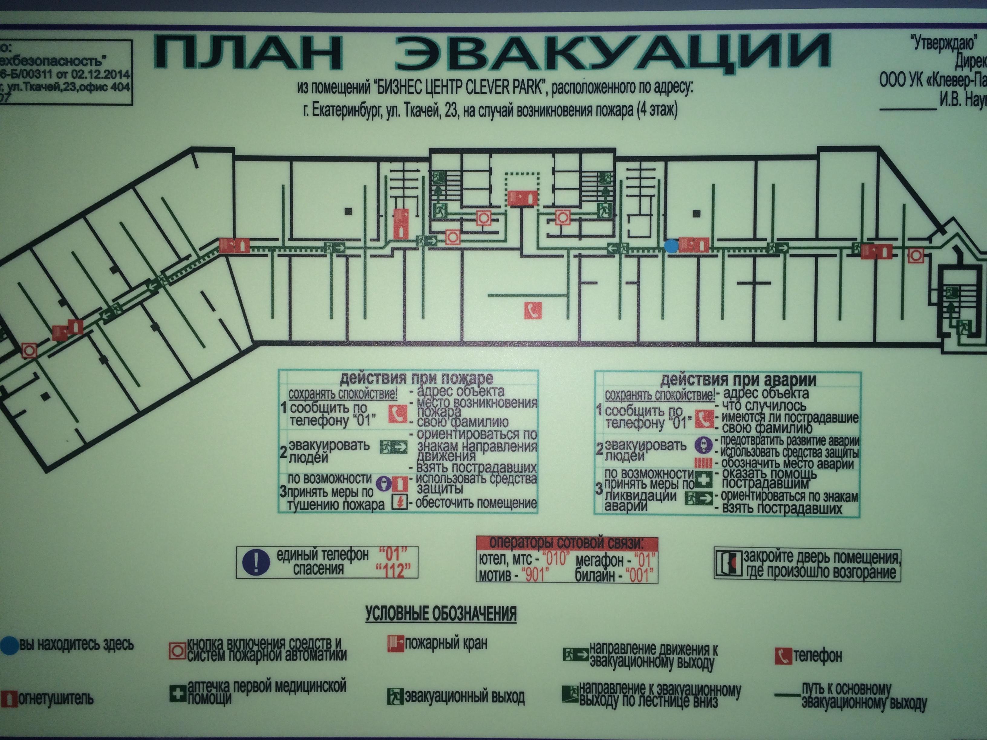 Планы эвакуации